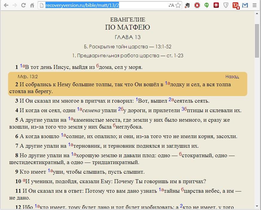 Новый Завет онлайн