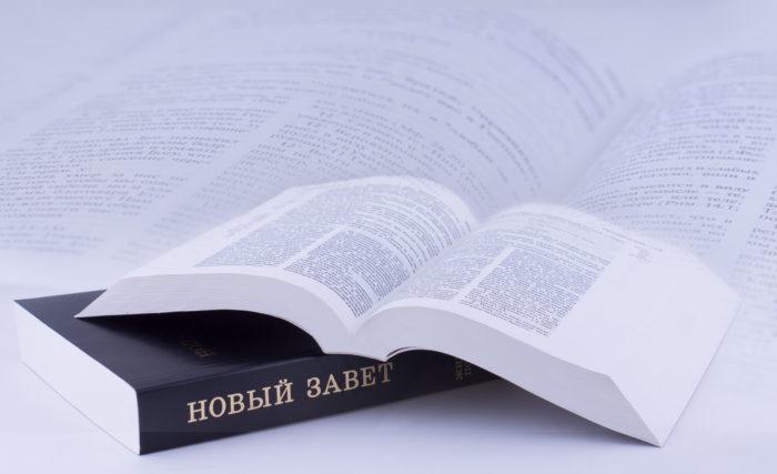 Библия в подарок