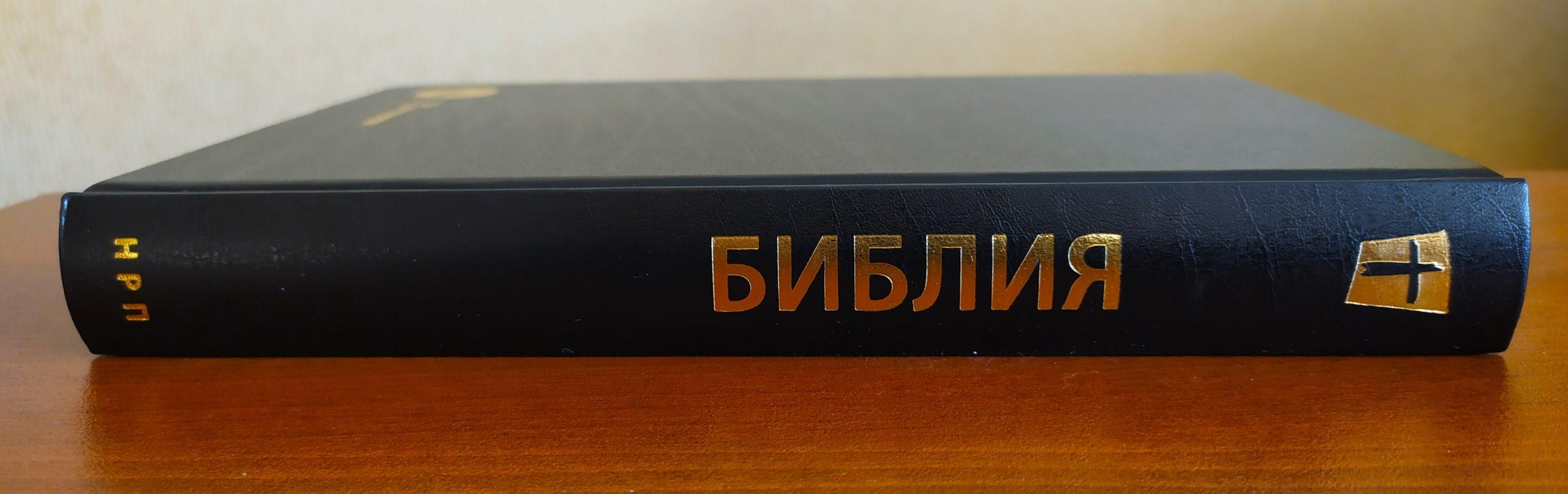 Новый русский перевод
