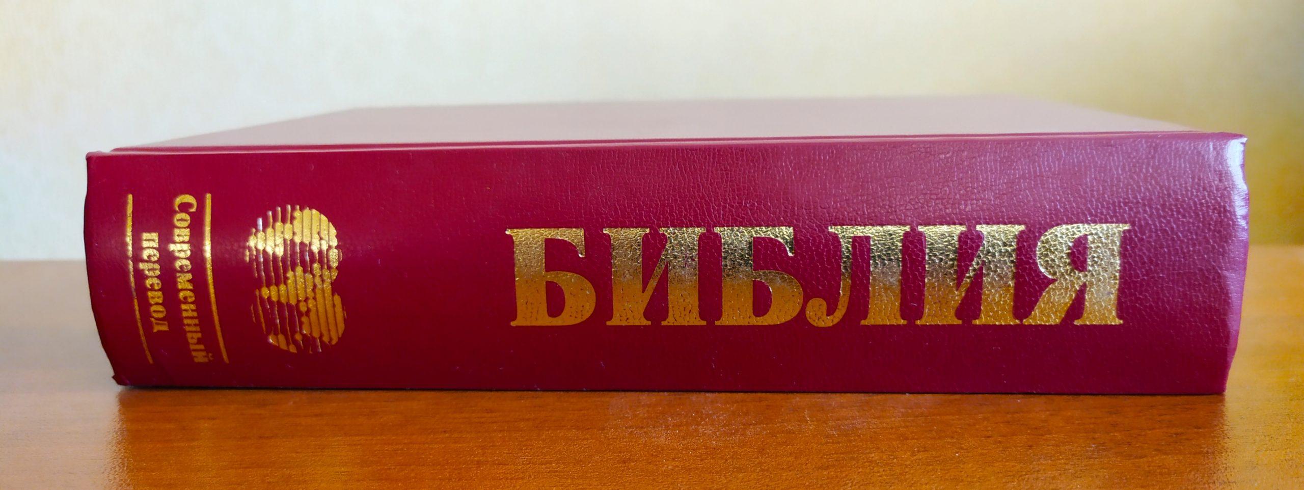 Русский современный перевод