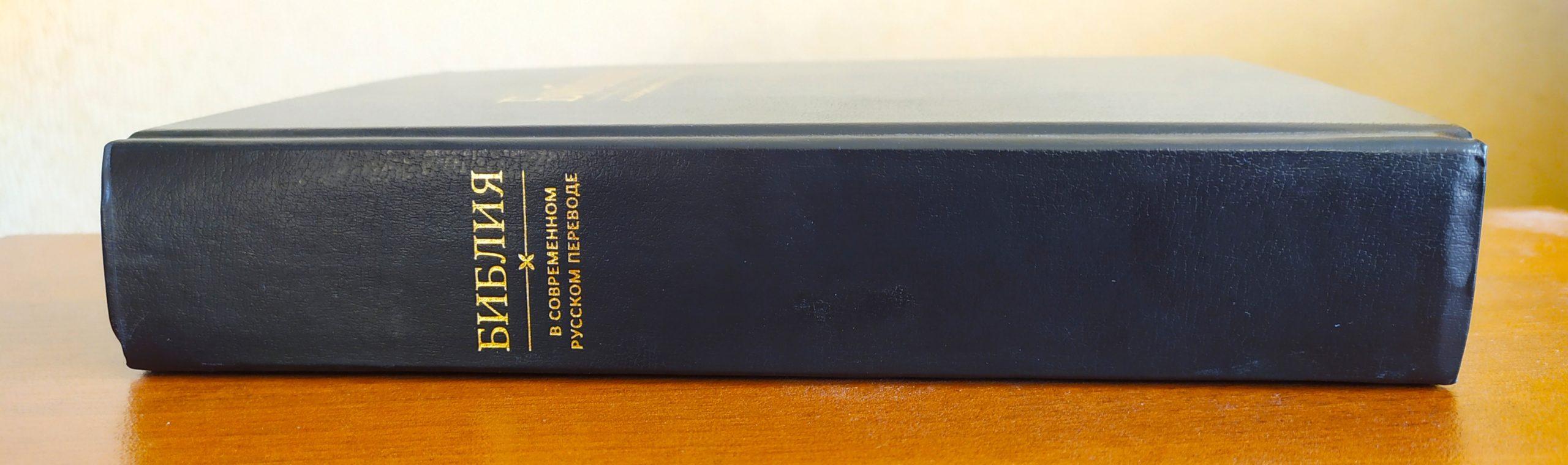 Современный русский перевод под редакцией Кулакова