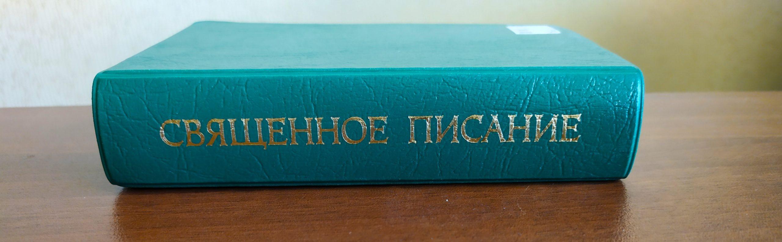 Восточный перевод