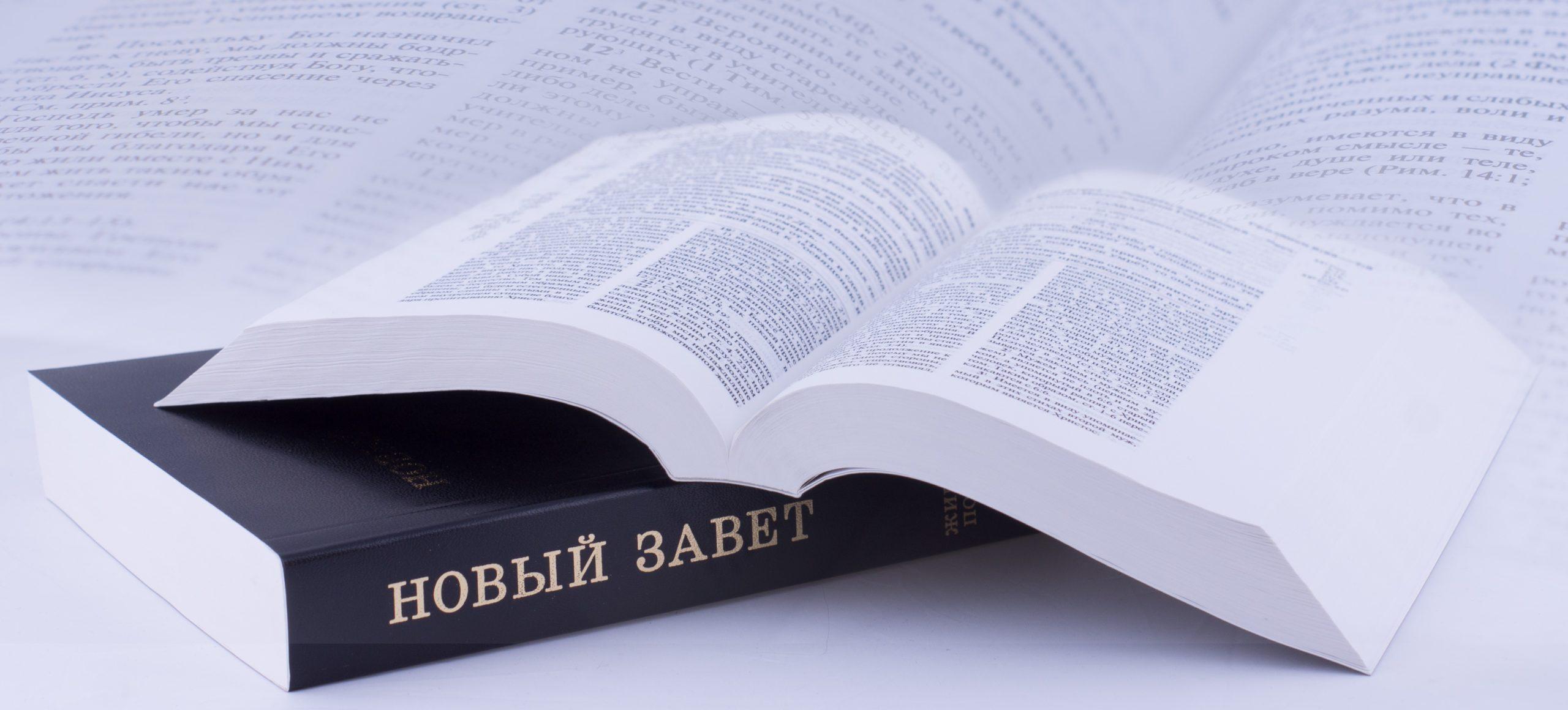 Восстановительный перевод Нового Завета